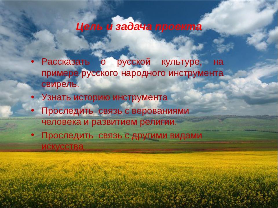 Цель и задача проекта Рассказать о русской культуре, на примере русского наро...
