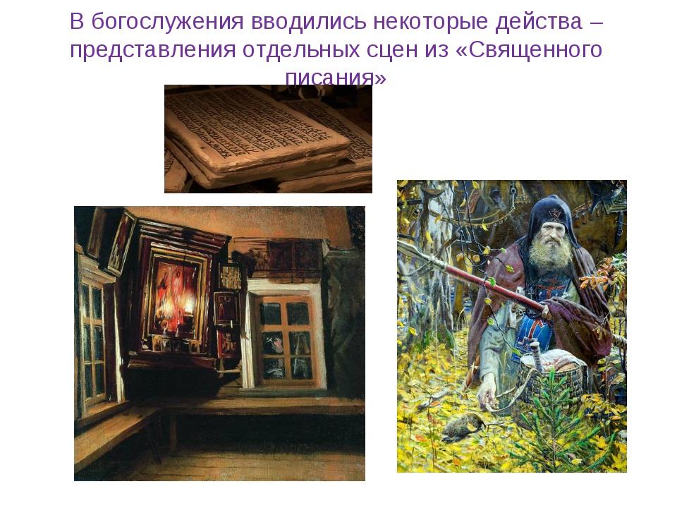 В богослужения вводились некоторые действа – представления отдельных сцен из...