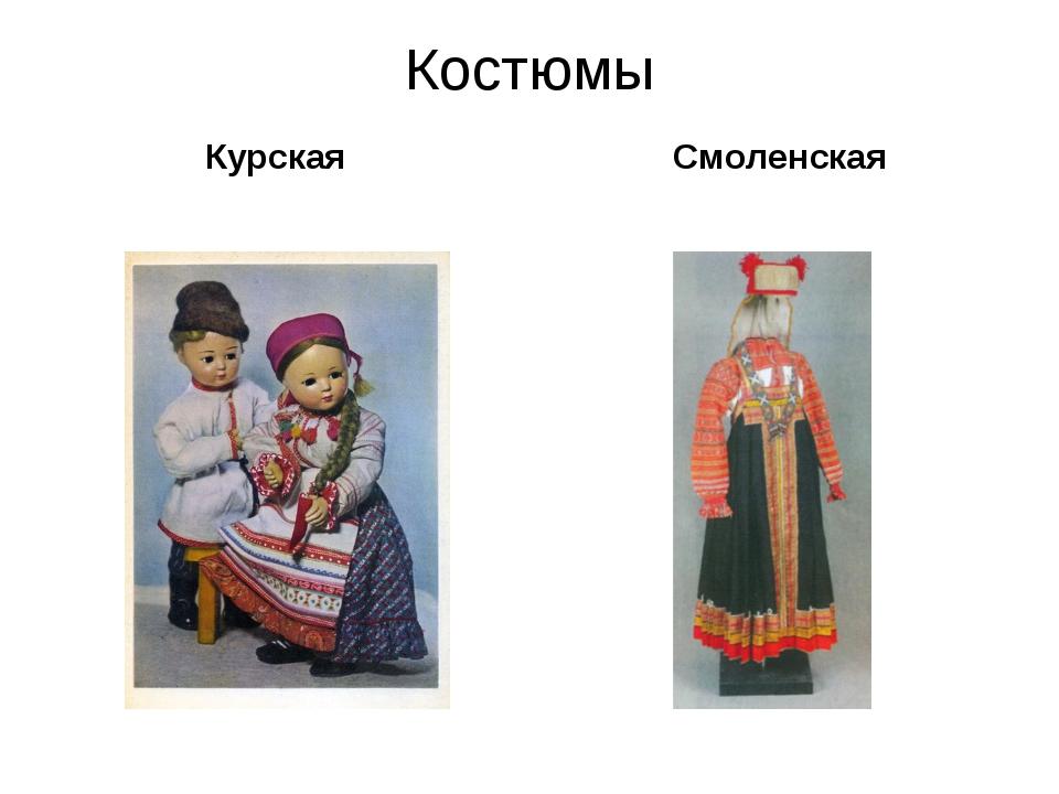 Костюмы Курская Смоленская