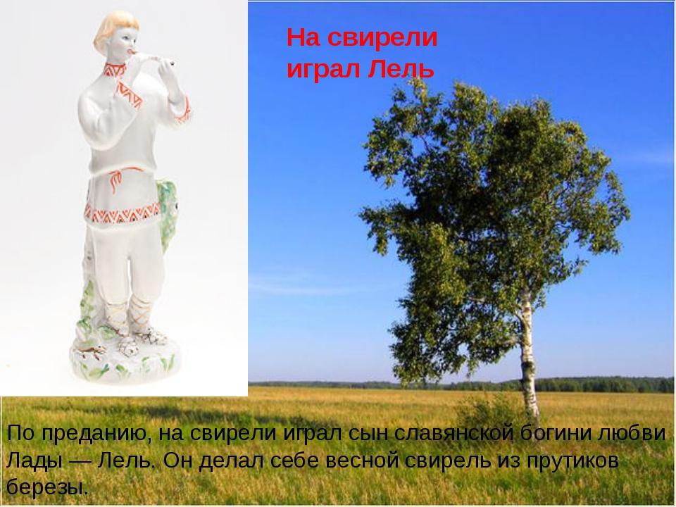 На свирели играл Лель По преданию, на свирели играл сын славянской богини люб...