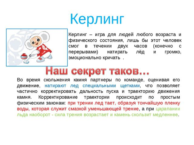 Керлинг Керлинг – игра для людей любого возраста и физического состояния, лиш...