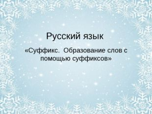 Русский язык «Суффикс. Образование слов с помощью суффиксов»