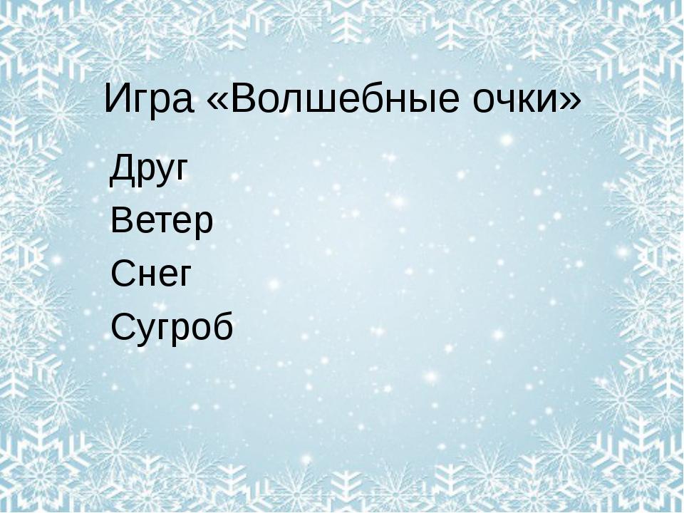 Игра «Волшебные очки» Друг Ветер Снег Сугроб