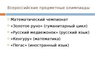 Всероссийские предметные олимпиады Математический чемпионат «Золотое руно» (г