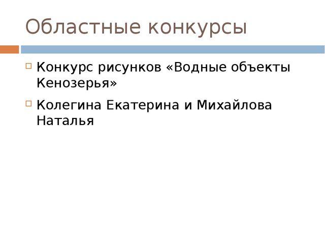 Областные конкурсы Конкурс рисунков «Водные объекты Кенозерья» Колегина Екате...
