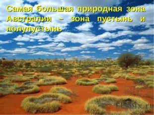 Самая большая природная зона Австралии – зона пустынь и полупустынь