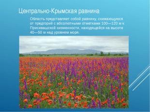 Центрально-Крымская равнина Область представляет собой равнину, снижающуюся о