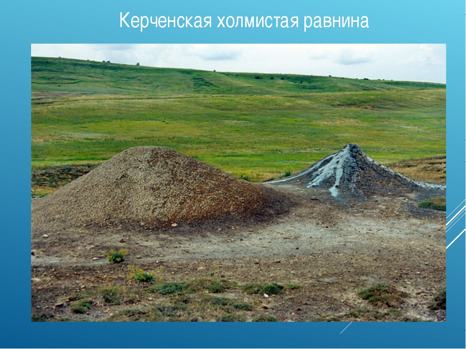 Керченская холмистая равнина