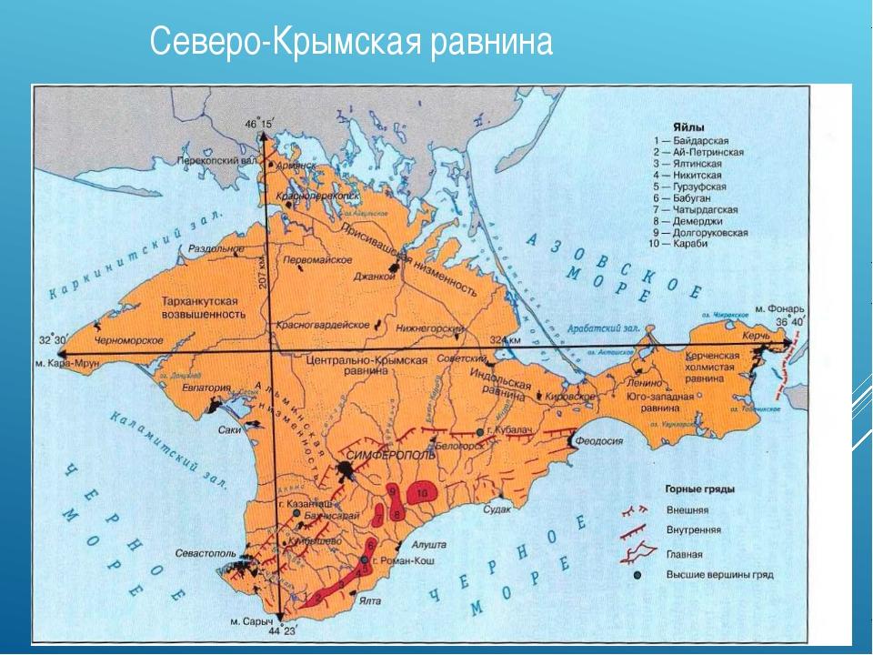 Северо-Крымская равнина