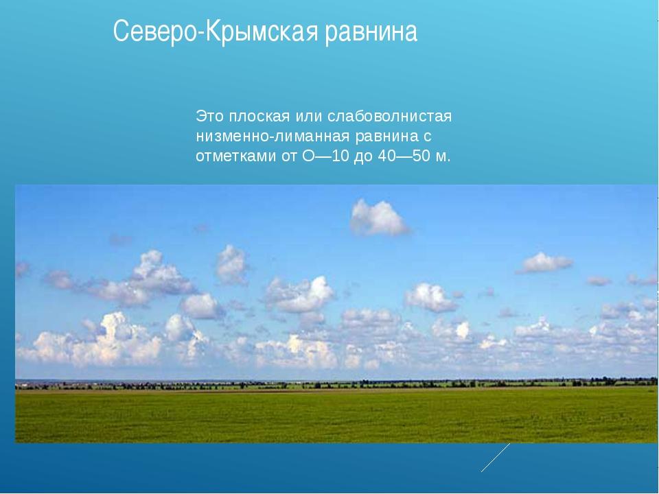 Северо-Крымская равнина Это плоская или слабоволнистая низменно-лиманная равн...