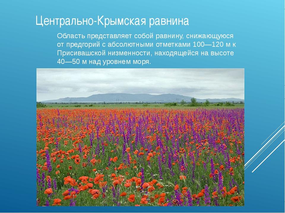 Центрально-Крымская равнина Область представляет собой равнину, снижающуюся о...