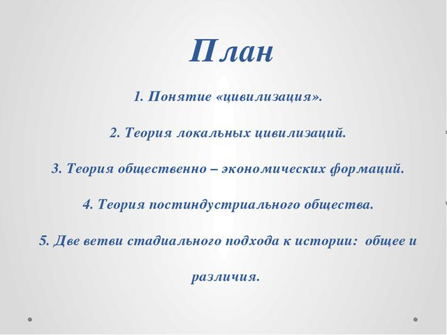 Николай Яковлевич Данилевский (1822—1885 гг.) Русский социолог, культуролог,...