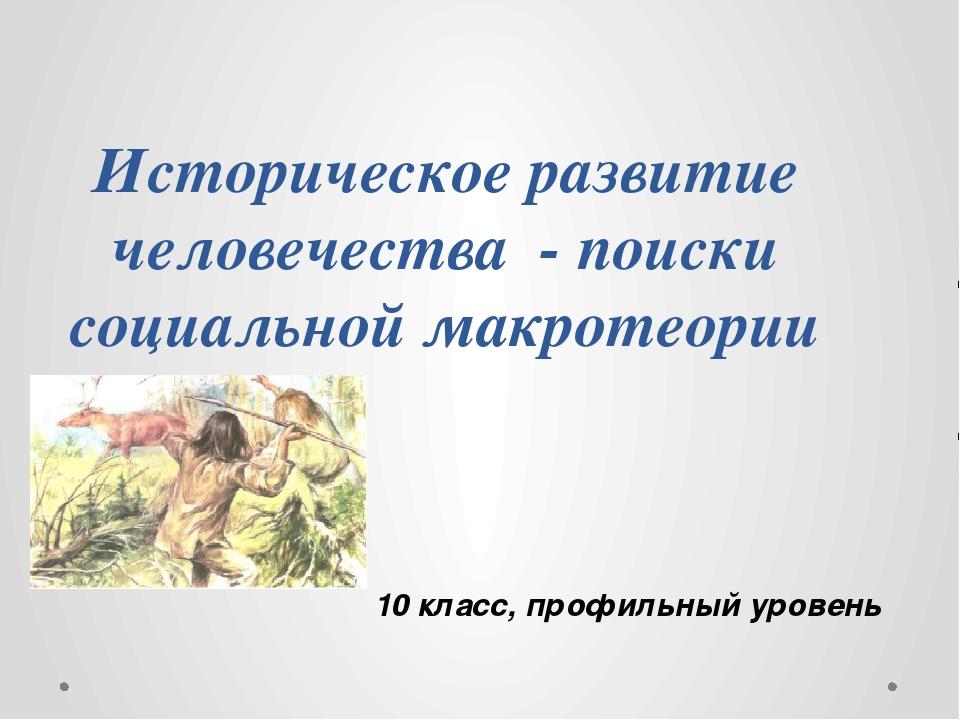 Культурно-исторический тип (имеет свою историю, судьбу, предназначение) Цивил...