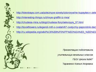 http://kievskaya.com.ua/poleznyye-sovety/zdorovye/ne-kupaytes-v-zelenoy-vode-