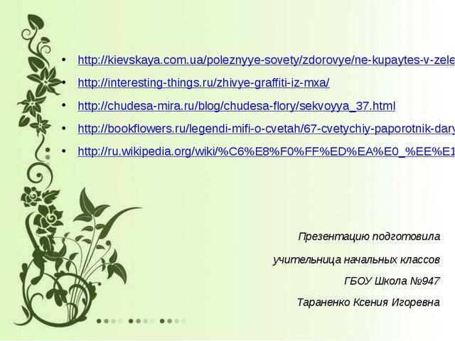 http://kievskaya.com.ua/poleznyye-sovety/zdorovye/ne-kupaytes-v-zelenoy-vode-...