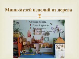 Мини-музей изделий из дерева 