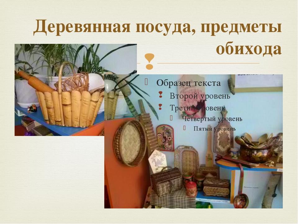 Деревянная посуда, предметы обихода 
