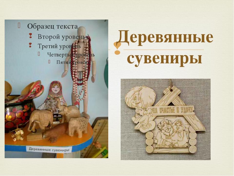 Деревянные сувениры 