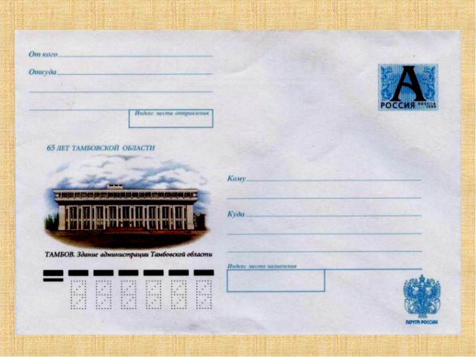 Как отправить открытку без адреса