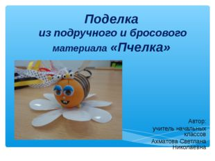 Поделка из подручного и бросового материала «Пчелка» Автор: учитель начальных