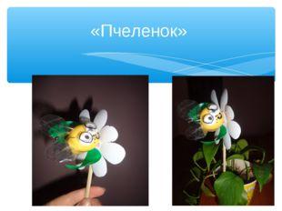 «Пчеленок»