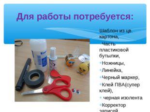Шаблон из цв. картона, Часть пластиковой бутылки, Ножницы, Линейка, Черный ма
