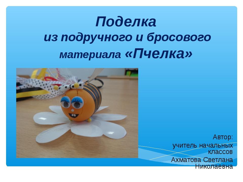 Поделка из подручного и бросового материала «Пчелка» Автор: учитель начальных...