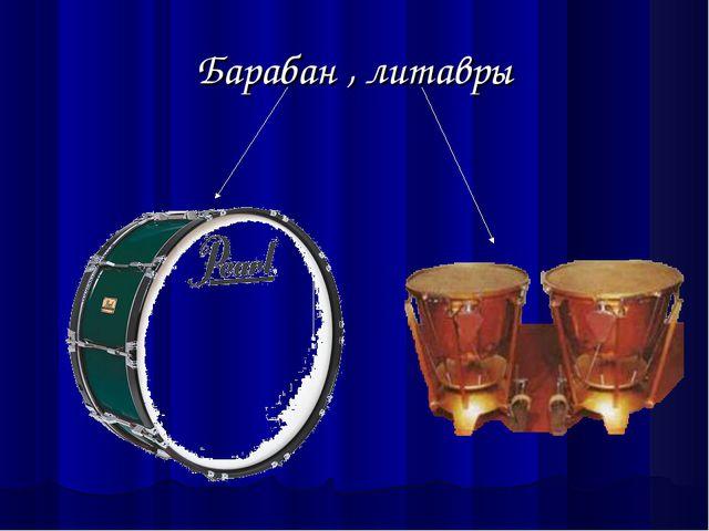 Барабан , литавры