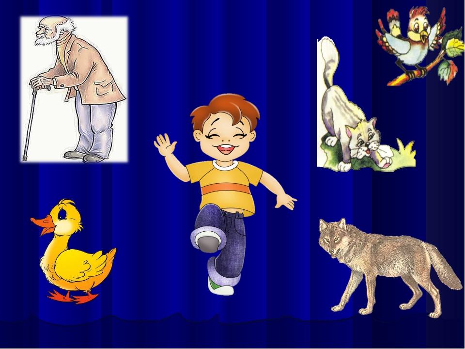 Рисунок к сказке петя и волк картинки