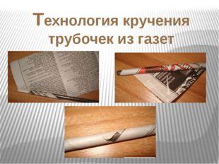 Технология кручения трубочек из газет