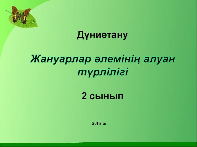 2015 ж