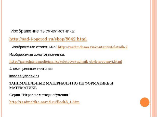 Изображение тысячелистника: http://sad-i-ogorod.ru/shop/8642.html  Изображе...