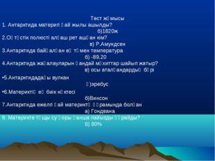 Тест жұмысы 1. Антарктида материгі қай жылы ашылды? б)1820ж 2.Оңтүстік полюст