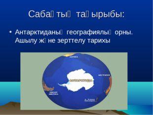 Сабақтың тақырыбы: Антарктиданың географиялық орны. Ашылу және зерттелу тарихы