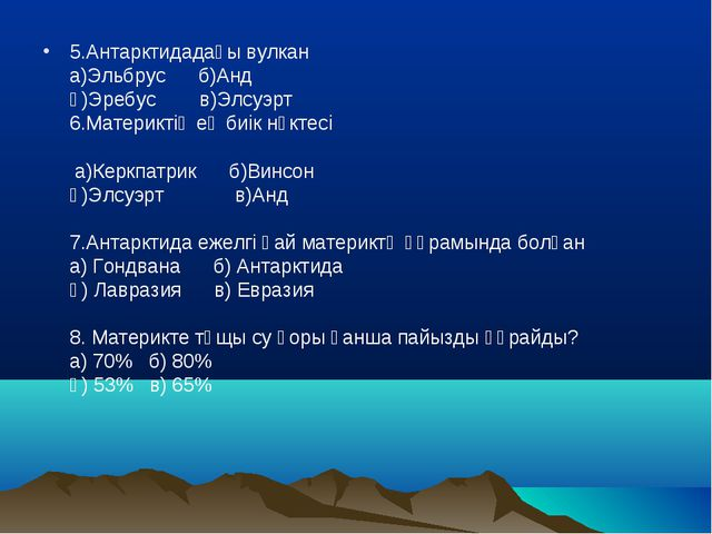 5.Антарктидадағы вулкан а)Эльбрус б)Анд ә)Эребус в)Элсуэрт 6.Материктің ең би...