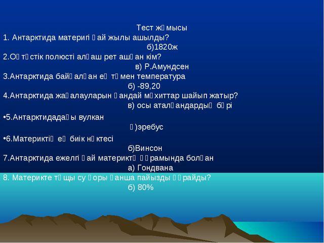 Тест жұмысы 1. Антарктида материгі қай жылы ашылды? б)1820ж 2.Оңтүстік полюст...