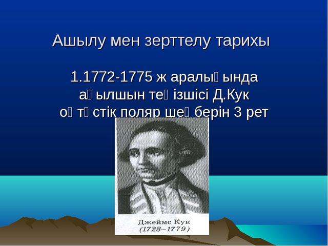 Ашылу мен зерттелу тарихы 1.1772-1775 ж аралығында ағылшын теңізшісі Д.Кук оң...