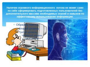 Наличие огромного информационного потока не может само по себе сформировать п