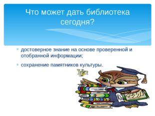 Что может дать библиотека сегодня? достоверное знание на основе проверенной и