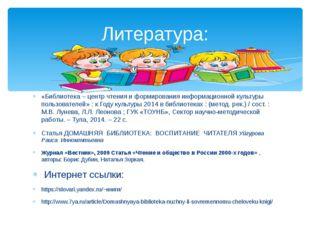 «Библиотека – центр чтения и формирования информационной культуры пользовател