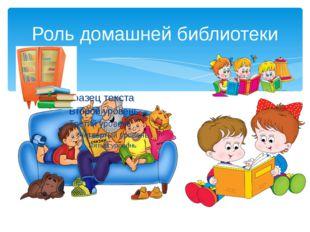 Роль домашней библиотеки
