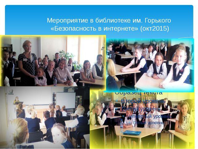 Мероприятие в библиотеке им. Горького «Безопасность в интернете» (окт2015)