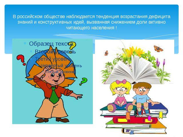В российском обществе наблюдается тенденция возрастания дефицита знаний и кон...