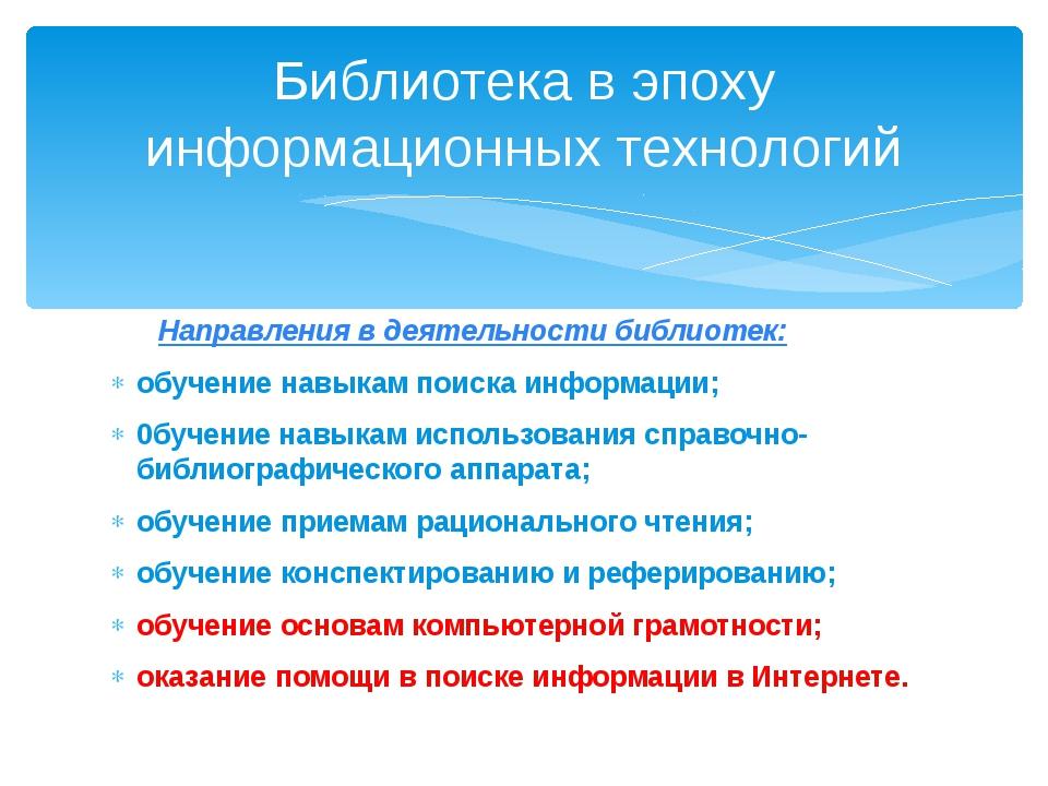 Направления в деятельности библиотек: обучение навыкам поиска информации; 0б...