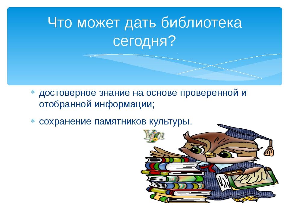 Что может дать библиотека сегодня? достоверное знание на основе проверенной и...