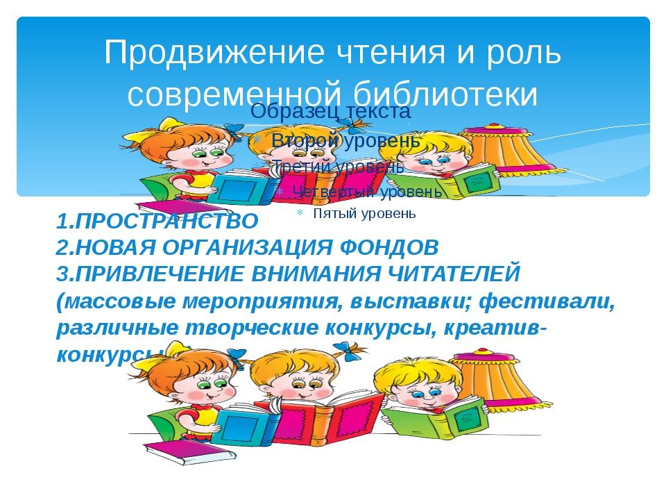 Продвижение чтения и роль современной библиотеки 1.ПРОСТРАНСТВО 2.НОВАЯ ОРГАН...