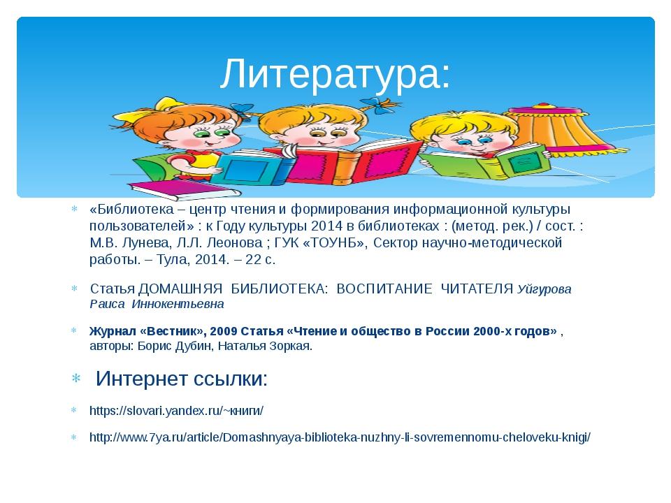 «Библиотека – центр чтения и формирования информационной культуры пользовател...