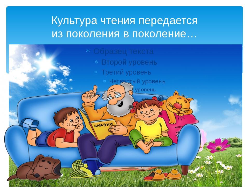 Культура чтения передается из поколения в поколение…