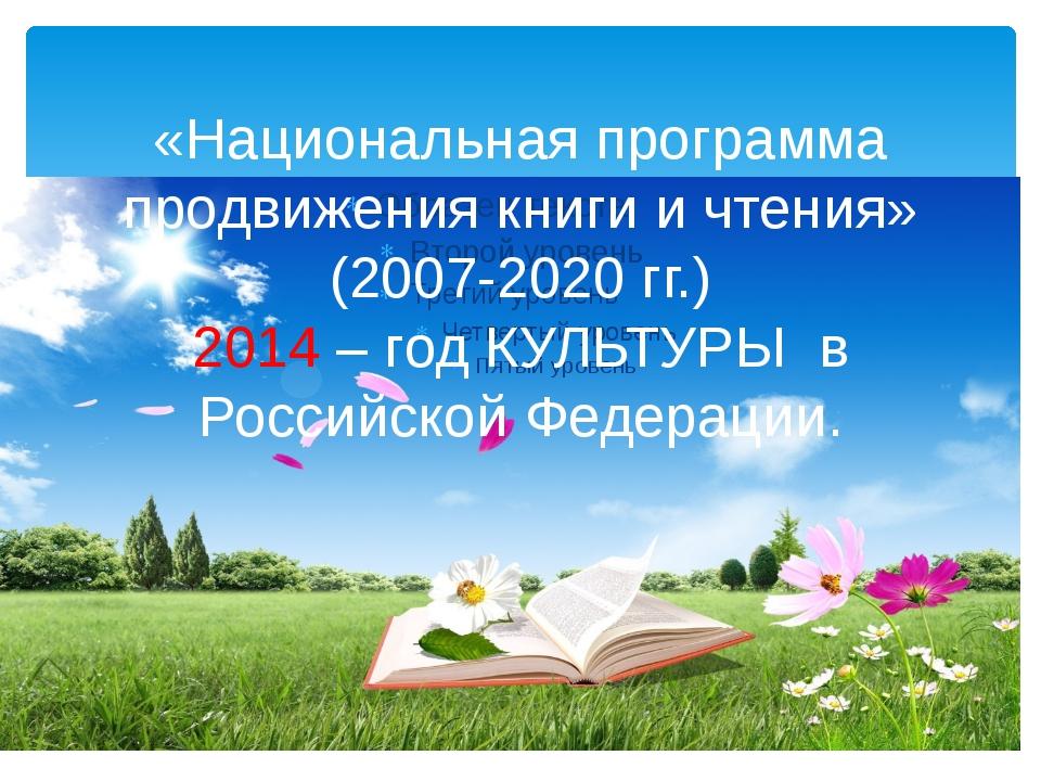 «Национальная программа продвижения книги и чтения» (2007-2020 гг.) 2014 – го...