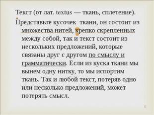 Текст (от лат. textus — ткань, сплетение). Представьте кусочек ткани, он сост